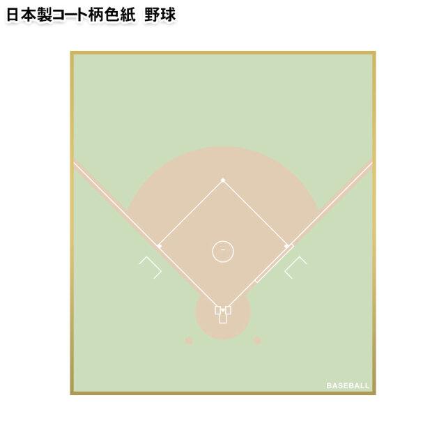 日本製野球色紙 グラウンド柄