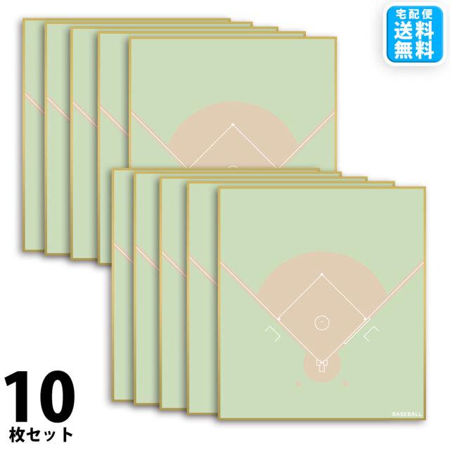 野球色紙 10枚セット 宅配便送料無料