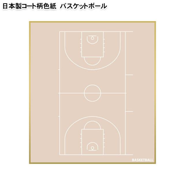 日本製バスケ色紙 コート柄