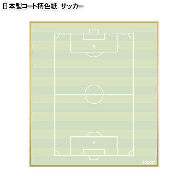 日本製サッカー色紙 コート柄
