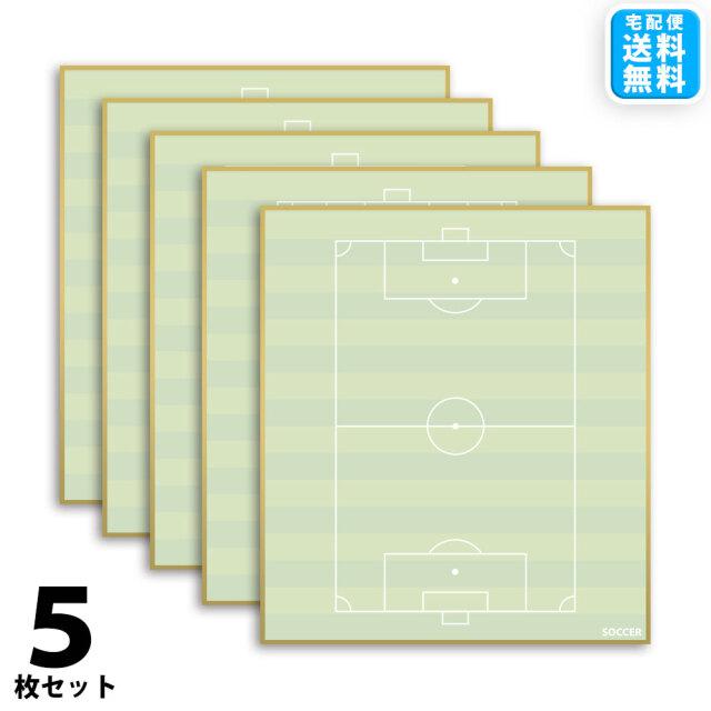 サッカー色紙 5枚セット 宅配便送料無料