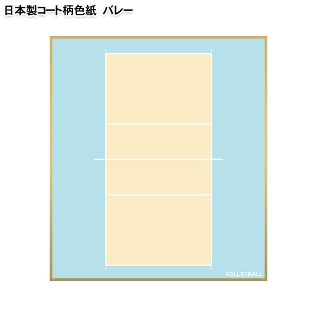 日本製バレーボール色紙 コート柄
