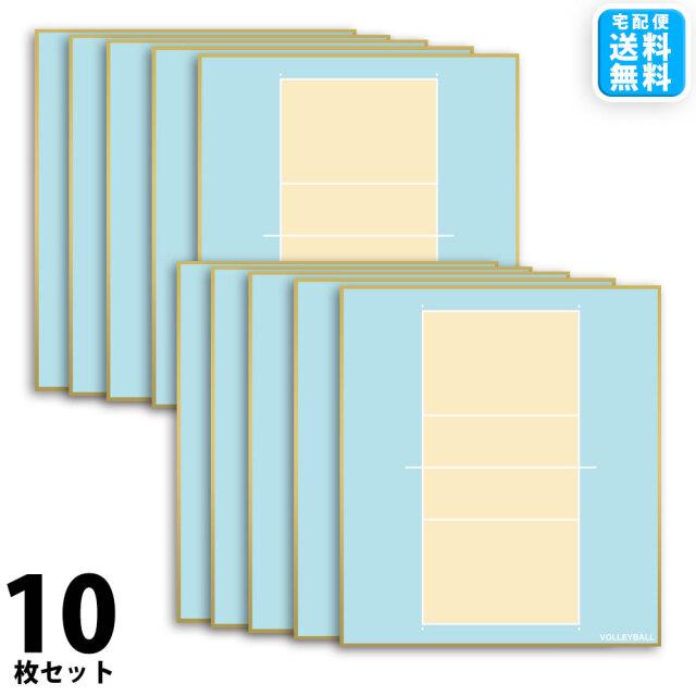 バレー色紙 10枚セット 宅配便送料無料