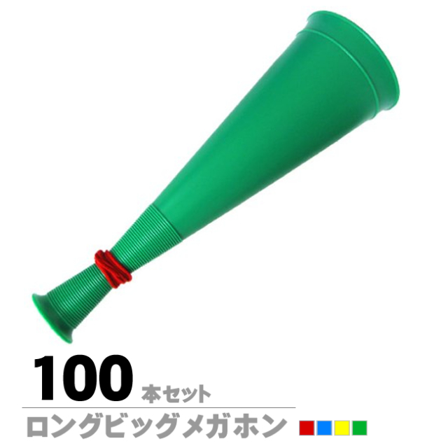 ロングビッグメガホン100本セット