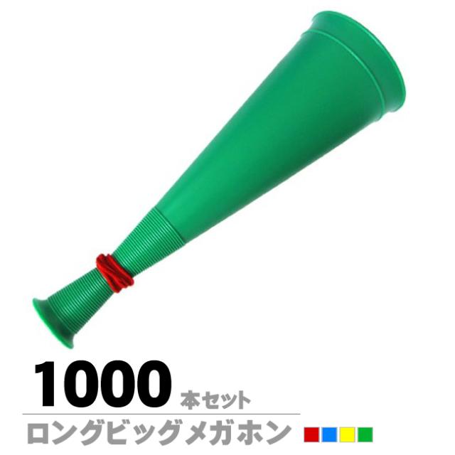 ロングビッグメガホン1000本セット