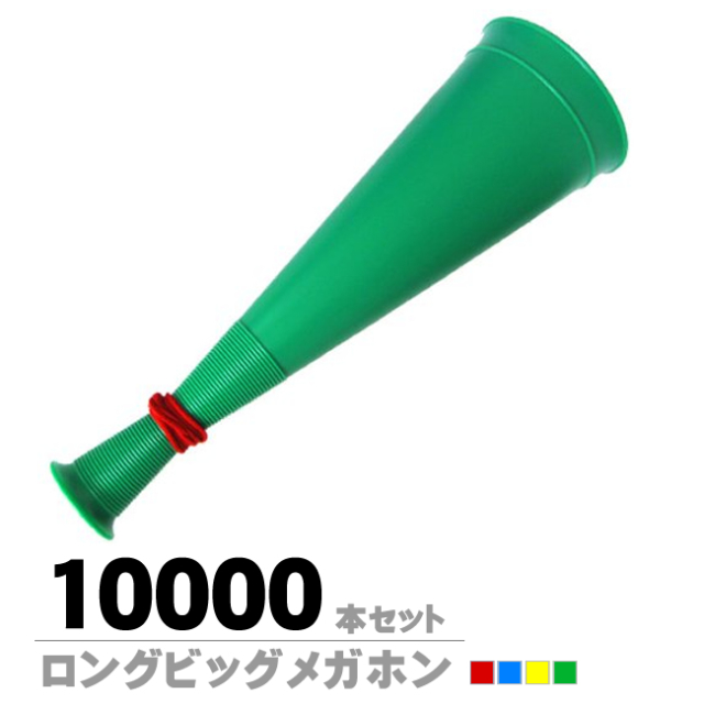ロングビッグメガホン10000本セット