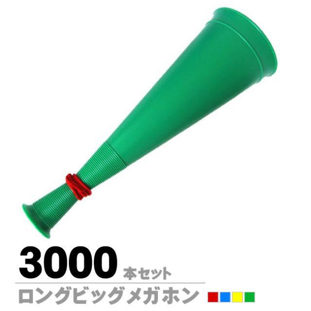 ロングビッグメガホン3000本セット