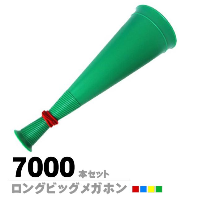 ロングビッグメガホン7000本セット