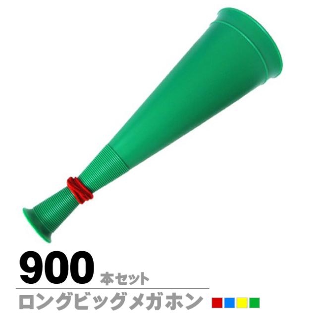 ロングビッグメガホン900本セット