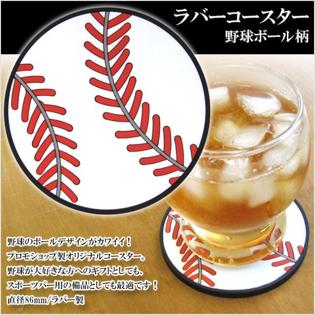 ラバーコースター 野球ボール柄