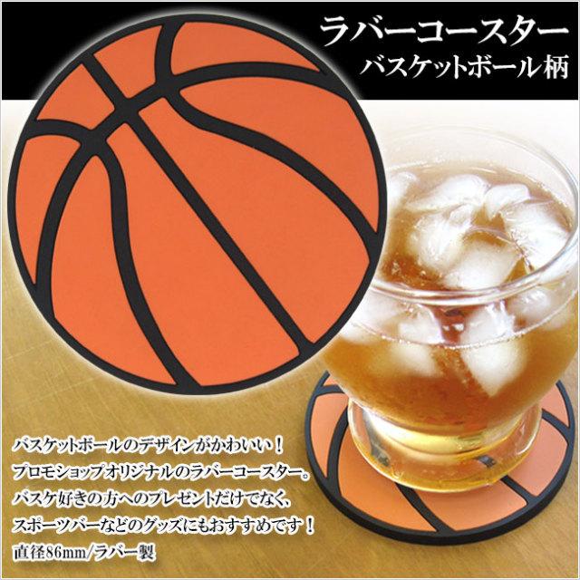 ラバーコースター バスケットボール柄
