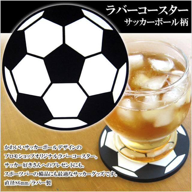 ラバーコースター サッカーボール柄