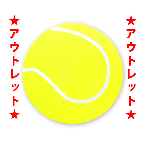 訳あり 台紙付き テニスボールふせん