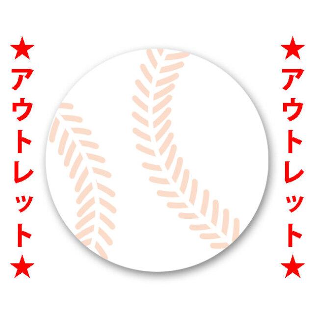 わけあり ふせん 野球ボール柄