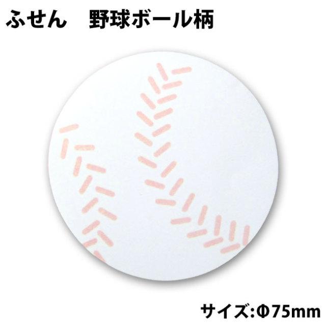 円形ふせん 野球ボール柄