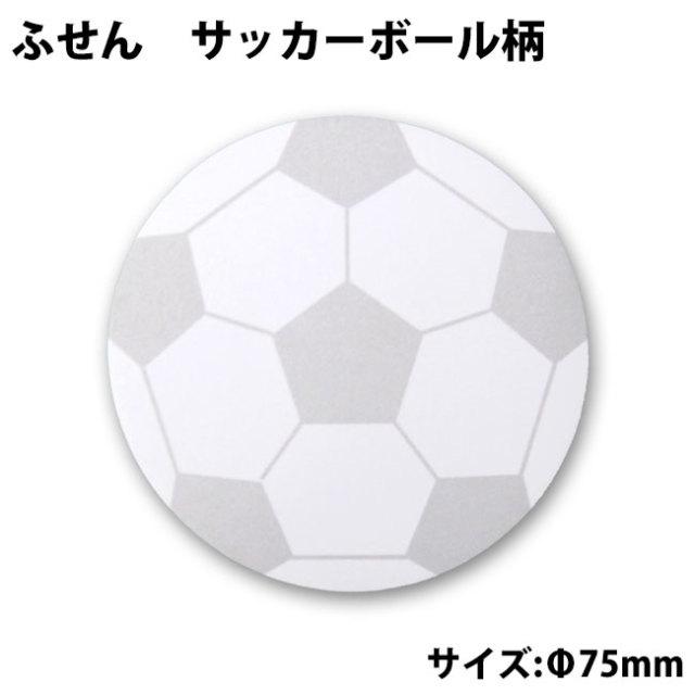 丸型 サッカーボール柄 ふせん