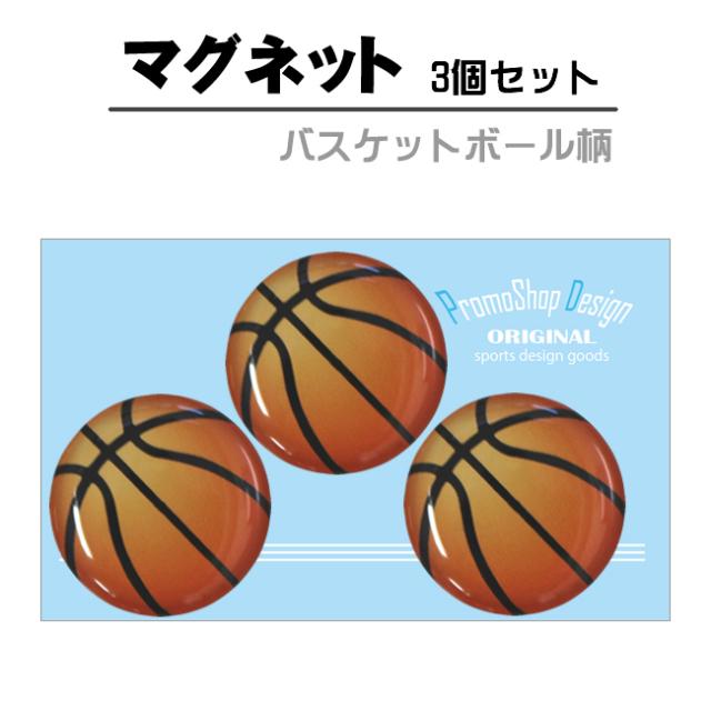 マグネットバスケットボール柄