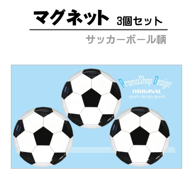 マグネットサッカーボール柄