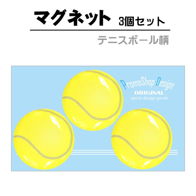 マグネットテニスボール柄
