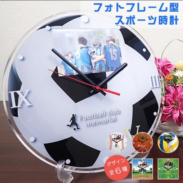 スポーツフォトフレーム時計