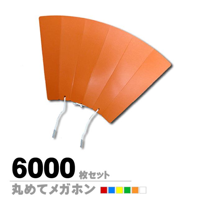 丸めてメガホン6000枚セット