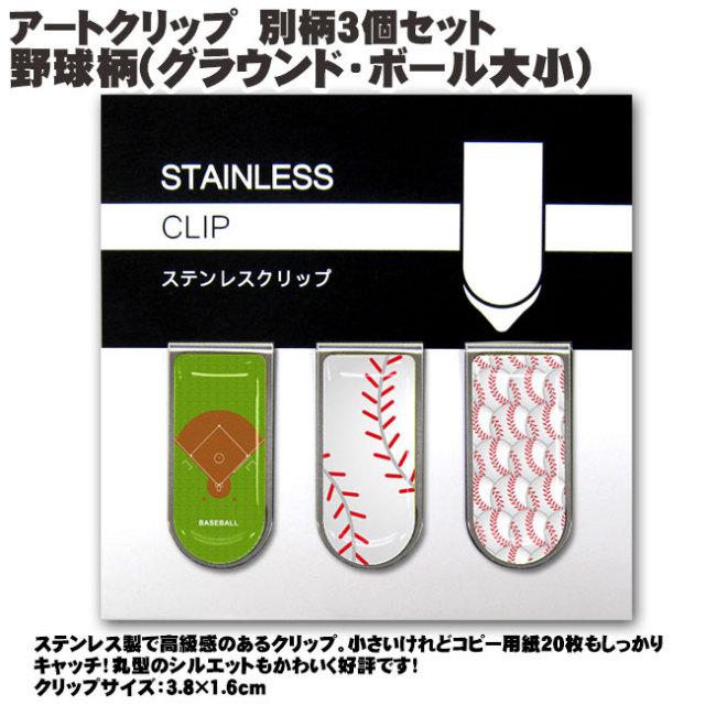 アートクリップ 野球柄 別柄3個セット