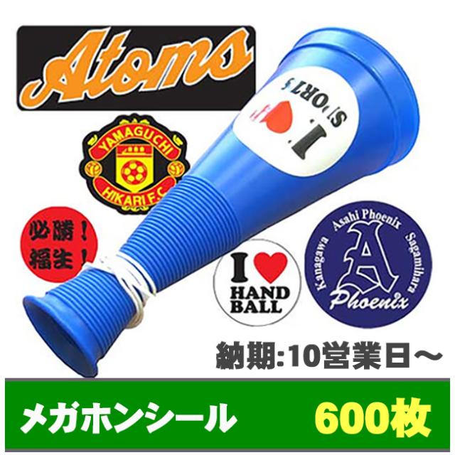 メガホンシール オリジナル 600枚