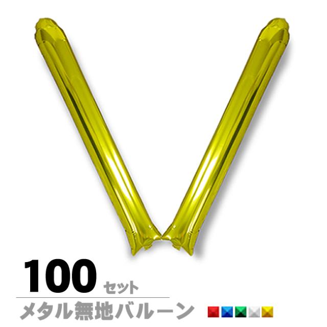 スティックバルーン無地メタル100セット