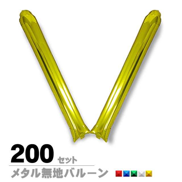スティックバルーンメタル無地200セット