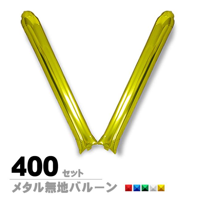 スティックバルーン無地メタル400セット