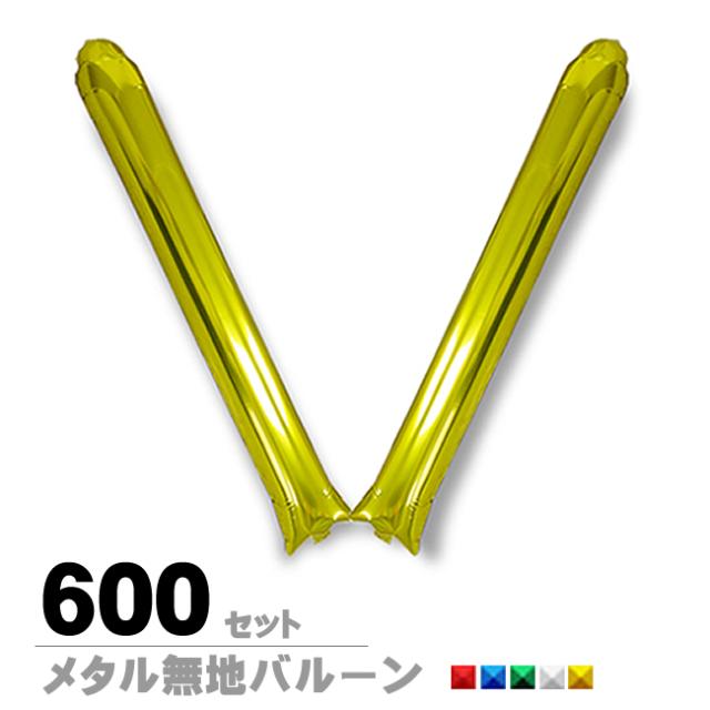 スティックバルーン無地メタル600セット