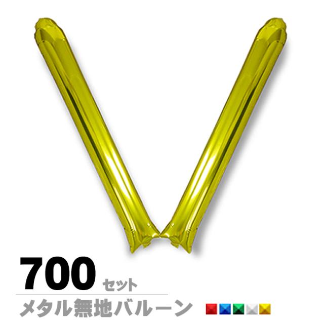 スティックバルーン無地メタル700セット