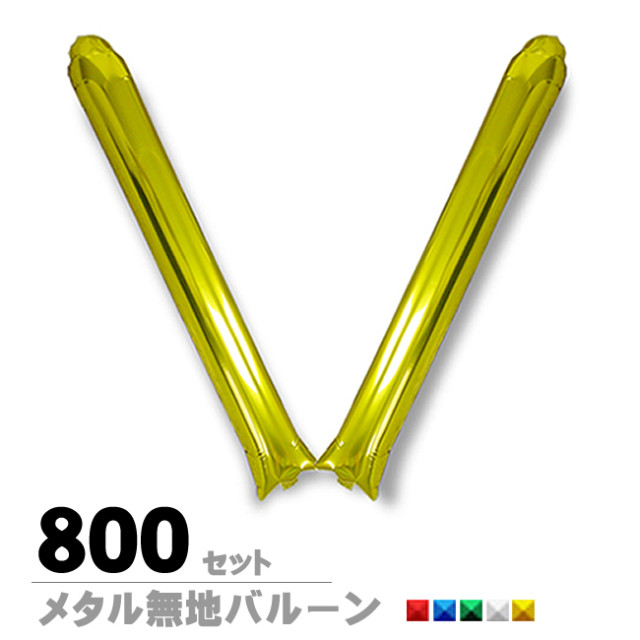 スティックバルーン無地メタル800セット