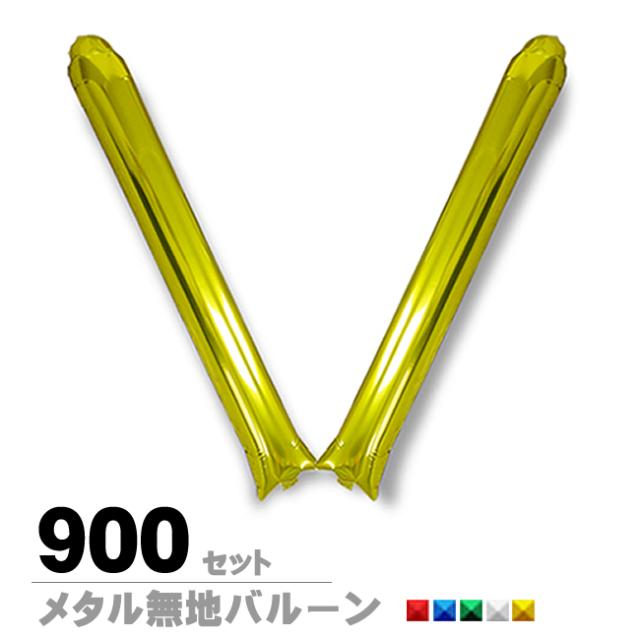 スティックバルーン無地メタル900セット