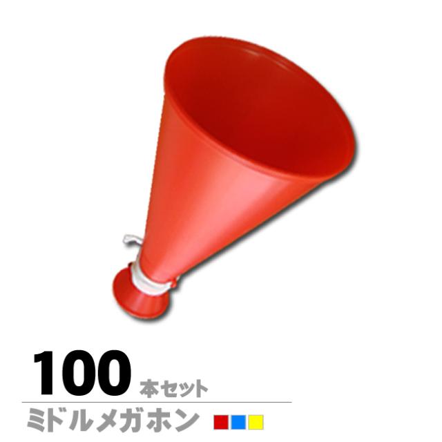 ミドルメガホン100本セット