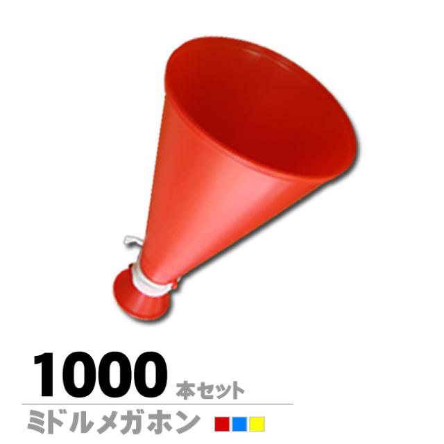 ミドルメガホン1000本セット