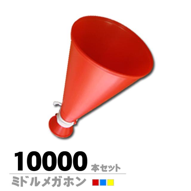 ミドルメガホン10000本セット