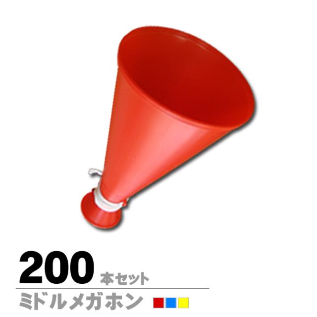 ミドルメガホン200本セット