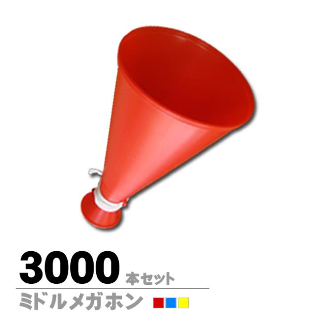 ミドルメガホン3000本セット