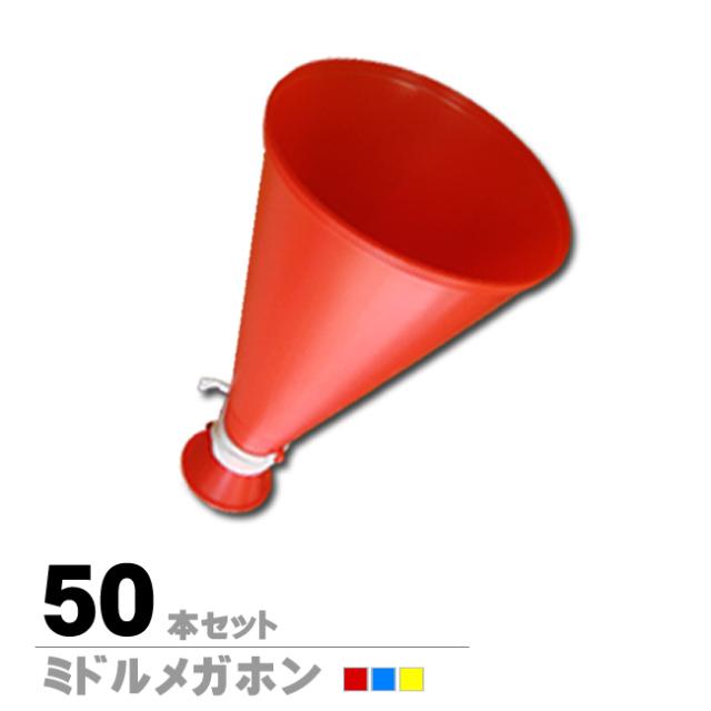 ミドルメガホン50本セット