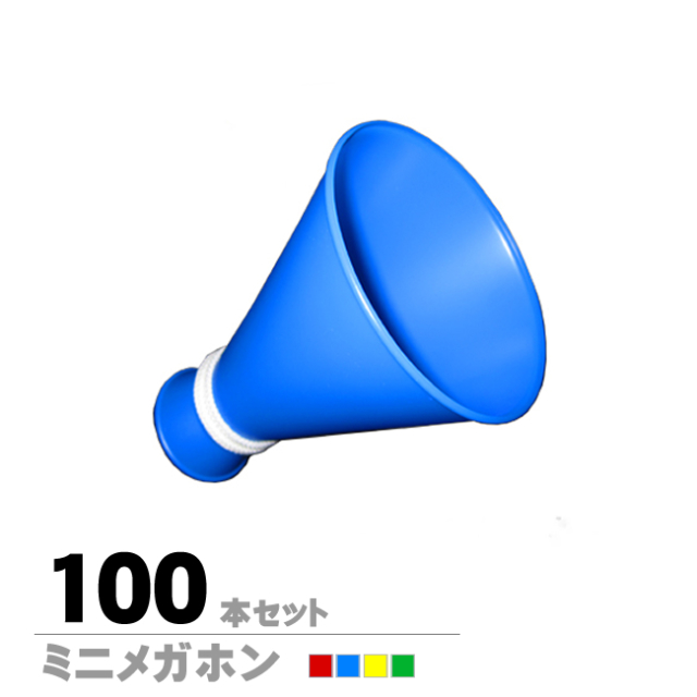 ミニメガホン100本セット