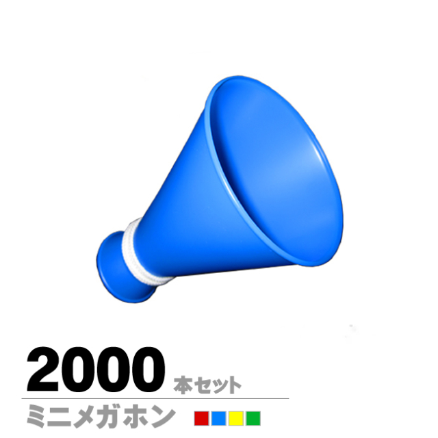 ミニメガホン2000本セット
