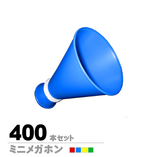 ミニメガホン400本セット