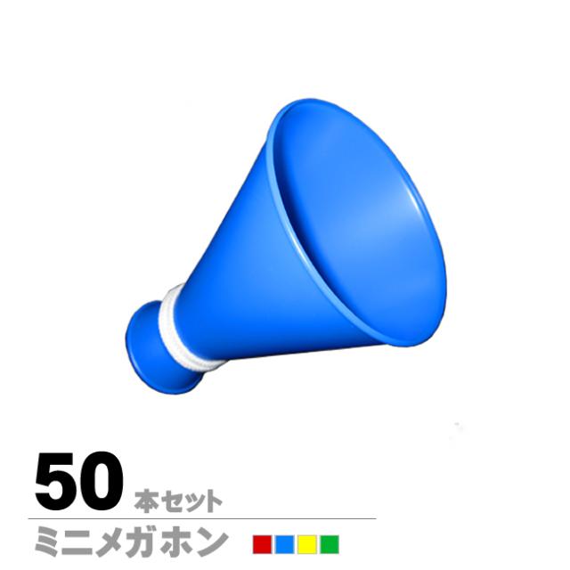 ミニメガホン50本セット