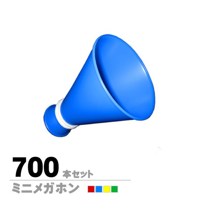 ミニメガホン700本セット