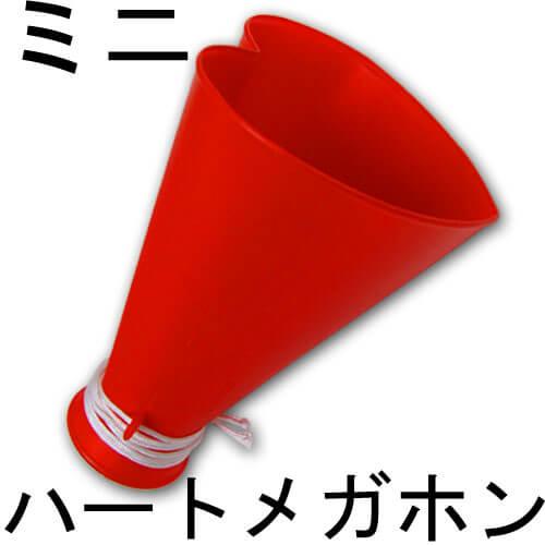 ミニハートメガホン・赤色(レッド)