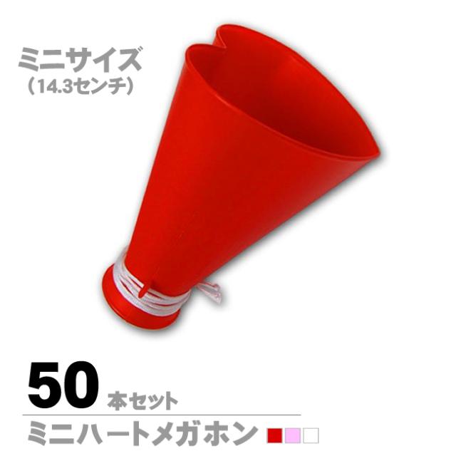 ミニハートメガホン50本セット