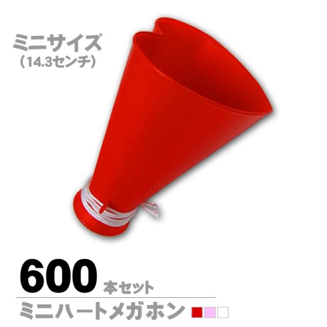 ミニハートメガホン600本セット