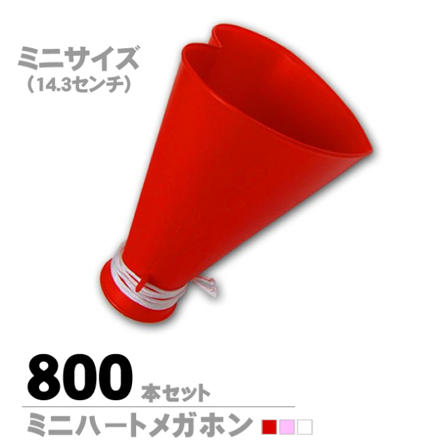 ミニハートメガホン800本セット
