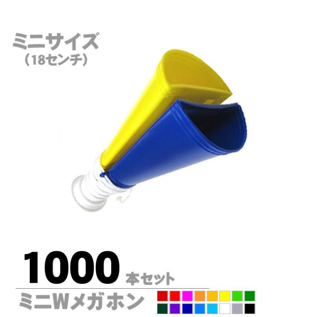 ミニWメガホン1000本セット